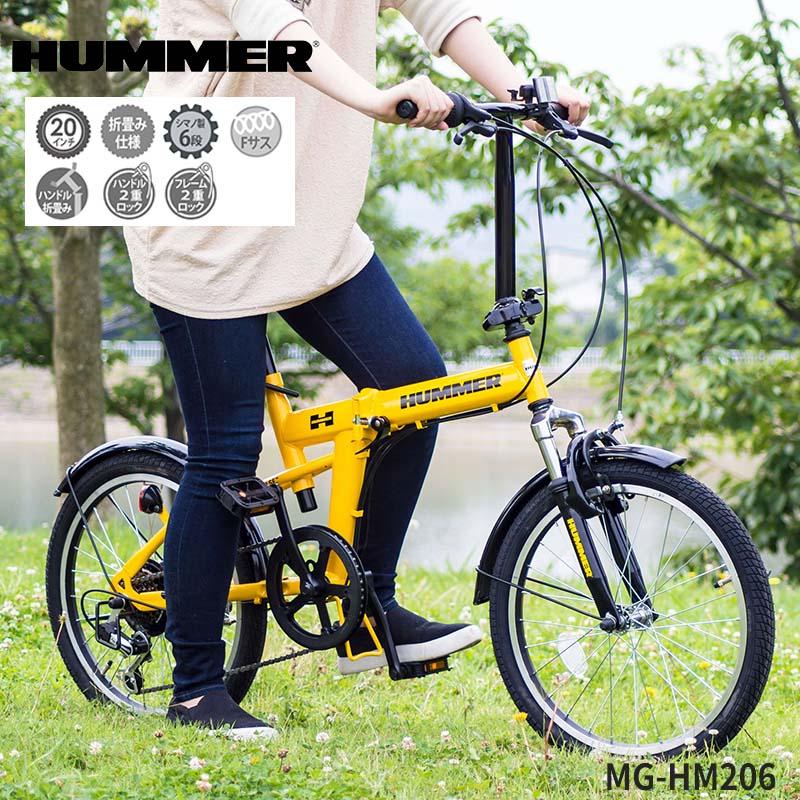 HUMMER ハマー 自転車 折りたたみ自転車 折り畳み 自転車 20インチ シマノ製6段 変速 軽量 通勤 通学 男性 女性 コンパクト イエロー MG-HM206 (メーカー直送、代金引き不可)