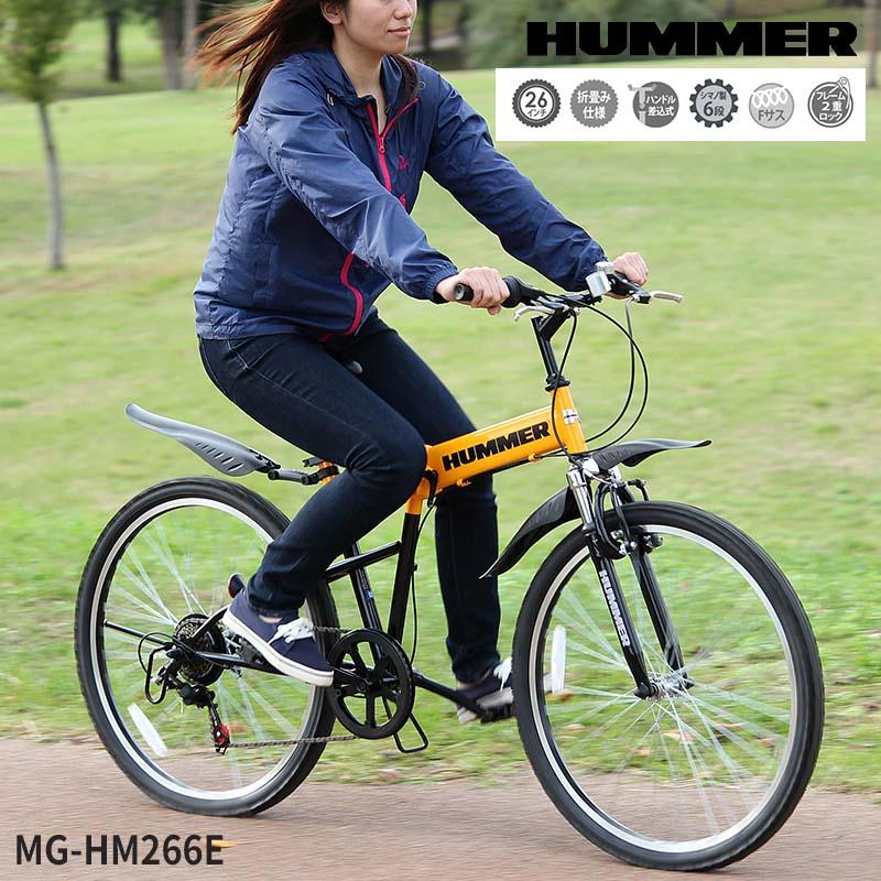 HUMMER ハマー 自転車 折りたたみ自転車 折り畳み 自転車 26インチ シマノ製6段 変速 軽量 通勤 通学 男性 女性 コンパクト イエロー MG-HM266E (メーカー直送、代金引き不可)