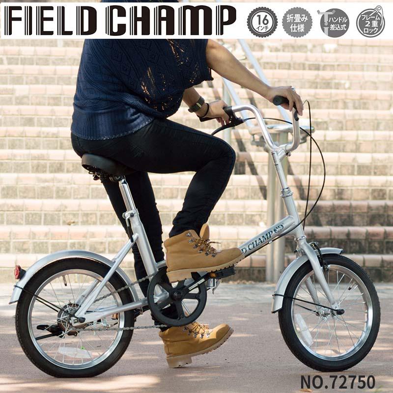 FIELD CHAMP フィールド チャンプ 自転車 折りたたみ自転車 折り畳み 自転車 16インチ 軽量 通勤 通学 男性 女性 シルバー (メーカー直送、代金引き不可)