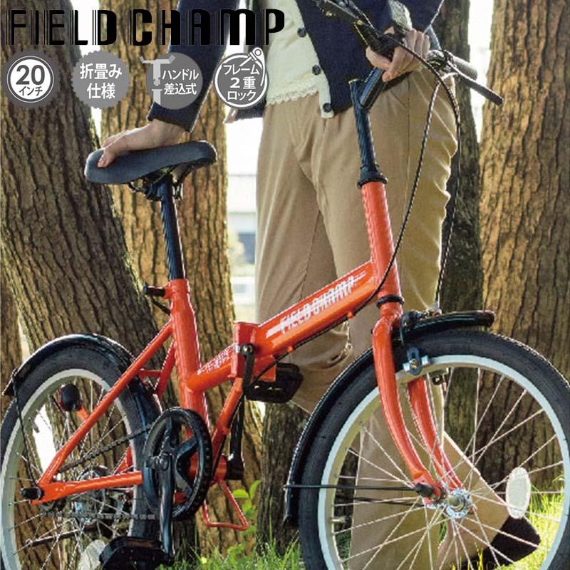 FIELD CHAMP フィールド チャンプ 自転車 折りたたみ自転車 折り畳み 自転車 20インチ 軽量 通勤 通学 男性 女性 オレンジ MG-FCP20 (メーカー直送、代金引き不可)