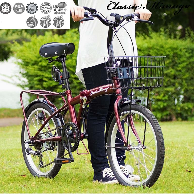 Classoc Mimugo クラシック ミムゴ 自転車 折りたたみ自転車 折り畳み 自転車 20インチ 軽量 シマノ製 6段変速 カゴ付 通勤 通学 男性 女性 MG-CM206 (メーカー直送、代金引き不可)