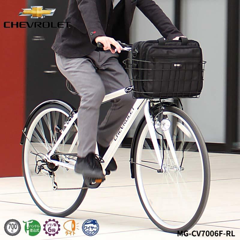 CHEVROLET シボレー 自転車 700C クロスバイク 6段変速 ワイヤーロック付き カゴ ライト ホワイト 通勤 通学 男性 女性 自転車(メーカー直送、代金引き不可)