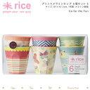 米 rice メラミンカップ 6個セット 7×7.5cm メラミン カップ かわいい おしゃれ パーティー食器 割れにくいコップ 北欧 食器 デンマーク 子供セット プレゼント