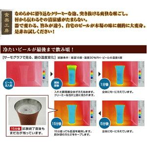 食楽工房ビアカップ1本日本銅380mlビアジョッキビアグラスビールカップビアタンブラー酒器ギフトプレゼント(メーカー直送、代金引き不可)