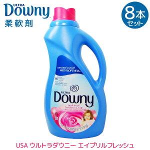 8個セット ダウニー Downy 柔軟剤 ウルトラダウニー エイプリルフレッシュ 1530ml アメリカン 液体 洗濯洗剤 日用品 生活雑貨 衣類用 濃縮タイプ