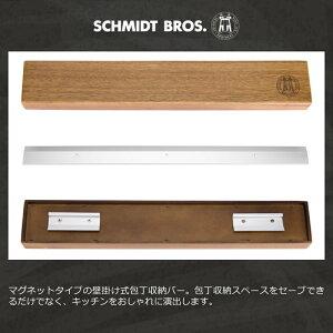 【送料無料】マグネット式アカシア材ナイフバー45cm磁石ナイフラック業務用木製マグネットナイフラックおしゃれウッドカフェ