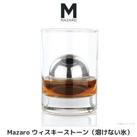 MAZARO 正規品 ウィスキーストーン 1個 ボール ステンレス 解けない氷 アイスキューブ アイスボール ギフトボックス おしゃれ ステンレス製 ウィスキー プレゼント クリスマス