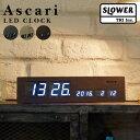 Ascari LED CLOCK 電波時計 壁掛け時計 置時計 デジタル時計 led 掛け時計 電波 木目 見やすい おしゃれ カレンダー 卓上 ウッドデザイン