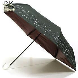 折りたたみ日傘 UVカット ブラック 遮蔽率99%以上 晴雨兼用日傘 紫外線対策 かわいい レディース おしゃれ ギフト プレゼント 母の日