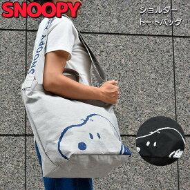 SNOOPY ショルダーバッグ トートバッグ 2way レディース 通学 ショルダー 斜め掛け 肩掛け スヌーピー かわいい おしゃれ 人気 おすすめ キャラクター グッズ