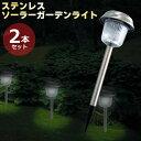 ソーラー ガーデンライト 2本セット ソーラーライト ステンレス製ガーデンソーラーライト LED 屋外 明るい 埋め込み 庭 庭園灯 おしゃれ