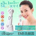美顔器 リフトアップ 毛穴ケア ジェル ポレーション 光エステ EMS LED たるみ 美肌 フェイスケア