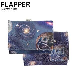 FLAPPER がま口ミニ財布 ギャラクシー シールコラージュ 財布 二つ折り財布 小銭入れ 収納 かわいい コンパクト
