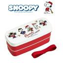 スヌーピー SNOOPY 2段 弁当箱 640mL お弁当箱 日本製 ランチボックス ランチグッズ お弁当グッズ 雑貨 おしゃれ かわ…