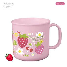 ストロベリーフレンズ 日本製 プラカップ 200ml 電子レンジ対応 プラスチック 子供用 ピンク いちご お弁当グッズ かわいい キャラクター グッズ
