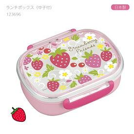 ストロベリーフレンズ ランチボックス お弁当箱 仕切付 日本製 360ml お子様 幼稚園 子供用 ピンク イチゴ かわいい キャラクター グッズ