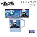 呪術廻戦 スタッキングコップ 五条 プラカップ 340ml 日本製 コップ 子供用 キッズ かわいい キャラクター グッズ