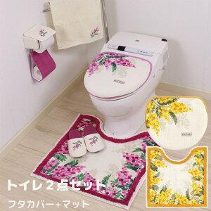 ミモザ トイレ2点セット トイレマット トイレふたカバー 吸着シート付 マルチタイプ かわいい トイレグッズ 引越祝い 新築祝い おすすめ プレゼント