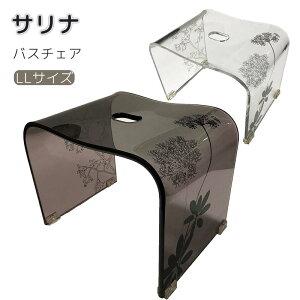 最大2000円クーポン配布中 サリナ バスチェア LLサイズ シャワーチェア バスチェアー 風呂いす 風呂イス 風呂椅子 椅子 高級感 おしゃれ バスグッズ お風呂 花柄 ギフト プレゼント