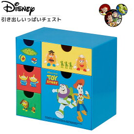 ディズニー ミニチェスト 引き出しいっぱい 卓上 収納 小物ケース 引き出 整理箱 子供部屋 トイ・ストーリー かわいい おしゃれ キャラクター グッズ プレゼント用 おすすめ