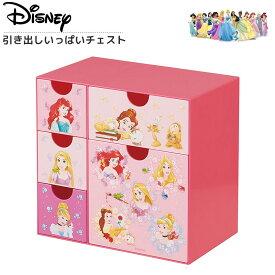 ディズニー ミニチェスト 引き出しいっぱい 卓上 収納 小物ケース 引き出 整理箱 子供部屋 プリンセス かわいい おしゃれ キャラクター グッズ プレゼント用 おすすめ