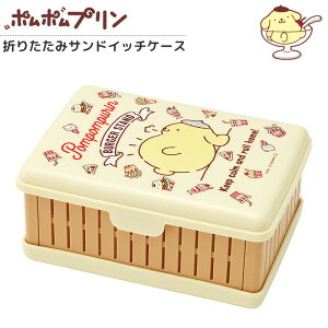 ポムポムプリン お弁当箱 折りたたみ サンドイッチケース コンパクト 日本製 お弁当グッズ サンリオ ぷくぷく プリン かわいい おしゃれ おすすめ キャラクター グッズ