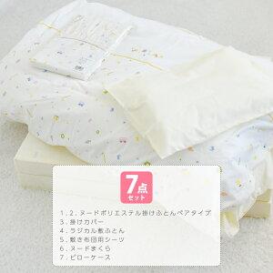 京都西川ローズベビー組ふとんTK101-Pペアラジカル7点セット敷きふとん綿ふんわりやわらかベビー寝具(メーカー直送、代金引き不可)