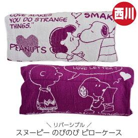 京都西川 スヌーピー 枕カバー ハートコミック 表裏違う 伸びる 弾力 ピローケース 綿 寝具 西川 おすすめ 人気 可愛い キャラクター