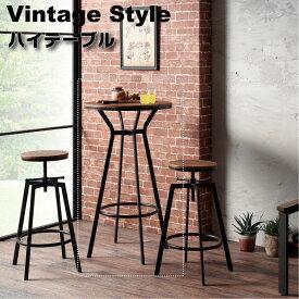 ハイテーブル カウンターテーブル 単品 高さ103cm 木製 丸型 ヴィンテージスタイル 新生活 インテリア 北欧 おしゃれ 弘益 家具 VH-T60
