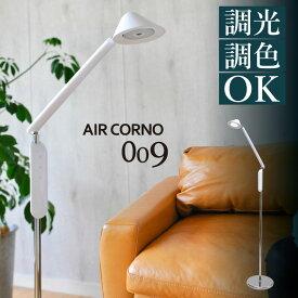 フロアスタンド 北欧 調光 スタンドライト フロアスタンドライト LED 調光式 照明 スタンド照明 間接照明 aircorno フロアライト LEDスタンドライト おしゃれ シンプル リビング 寝室 読書 在宅勤務 テレワーク おすすめ