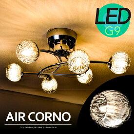 シーリングライト 6灯 シャンデリア 照明 おしゃれ 北欧 LED対応 aircorno 洋風シーリングライト 6畳 8畳 天井照明 間接照明 照明器具 キッチン用 ダイニング用 食卓用 リビング用 居間用 寝室