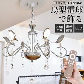 照明 おしゃれ ダイニング用 食卓用 シャンデリア LED シーリングライト 6灯 リモコン付 北欧 8畳 6畳 天井照明 間接照明 ダイニング照明