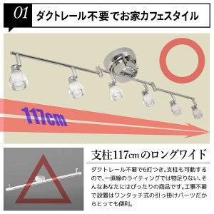 シーリングライト6灯8畳LED一体型スポットライト電球可動リモコン付き電球色調光LED北欧リビングダイニングスタイリッシュ西海岸モダンおしゃれaircorno