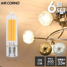 LINE限定クーポン配布中! 6個セット LED電球 G9 電球色 35W相当 360度の配光角 消費電力3.5W LED 電球 照明 aircorno