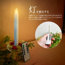 6個セット LEDキャンドルライト リモコン付き 息 ゆらぎ クリスマス 誕生日 結婚式 パーティ 電池式 ろうそく 揺れる キャンドル LED キャンドルライト ロウソク 蝋燭 ティーライト 間接照明 ハロウィン