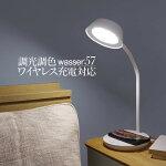 デスクライトワイヤレス充電led目に優しいQi充電置くだけ充電器3段調光卓上ライトLEDライトスタンドライトデスクスタンドテーブルスタンド寝室オフィスwasser57