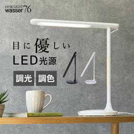 LINE限定クーポン配布中!デスクライト 学習机 LED 目に優しい おしゃれ 調光 調色 ナイトライト付 デスクスタンド 送料無料 電気スタンド 学習用 ライト照明 スタンドライト テーブルスタンド 卓上ライト LEDデスクスタンド 勉強机 ライト 読書灯 小型 寝室
