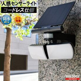 ソーラーライト カー ポート ライト ソーラー 屋外 明るい LED 人感センサー 壁掛け照明 wasser センサーライト 玄関 駐車場 防水 防犯ライト 太陽充電 安心保証 人気 おすすめ