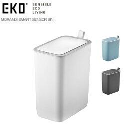 最大2000円クーポン配布中 ゴミ箱 EKO MORANDI SMART SENSOR BIN モランディ プラスチックセンサービン 8L ごみ箱 おしゃれ 自動開閉