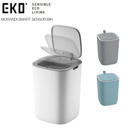 最大2000円クーポン配布中 ゴミ箱 EKO MORANDI SMART SENSOR BIN モランディ プラスチックセンサービン 12L ごみ箱 おしゃれ 自動開閉