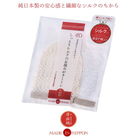 日出絹 洗顔ミトン 国産シルク しっとり 絹 保湿 洗顔 角質 角栓 くすみ ニキビ 毛穴 天然 肌に優しい おすすめ 美容グッズ