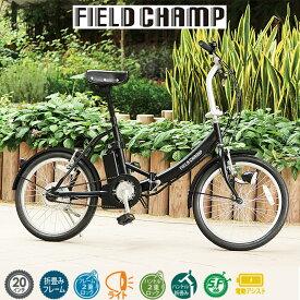 FIELD CHAMP ノーパンク 電動アシスト 20インチ 折りたたみ自転車 折り畳み LEDライト付 シングルギア ノーパンクタイヤ 自転車 電動アシスト自転車 軽量 KH-DCY310NE