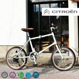 CITROEN シトロエン 自転車 折りたたみ式自転車 20インチ 6段変速 軽量 フレーム2重ロック 通勤 通学 男女兼用 メンズ レディース ホワイト MG-CTN206G