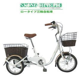 ミムゴ 三輪自転車 大人用三輪車 ローライプ 高齢者 自転車 16インチ ライト付き 前後カゴ スウィング チャーリー SWING CHARLIE おしゃれ シニア向け自転車 シニア ホワイト MG-TRE16G