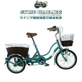 三輪 自転車 高齢 者