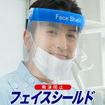 フェイスシールドフェイスガード防止顔ガードマスクオイルマスク防護マスク透明クリア超軽量医療看護介護接客作業フルフェイス透明シールド保護シールド飛沫防止マスク併用おすすめ