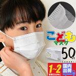 子供用マスク在庫あリ50枚即納キッズサイズ145×90mm5〜12歳位まで3層プリーツ式使い捨て不織布マスクますくこどもキッズ子供サイズ不織布マスク飛沫防止花粉対策