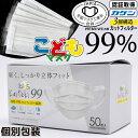 マスク 小さめ 子供用 個包装 平ひも 箱 50枚 マスク工業会正会員 日本カケン認証あり PFE99%カット 耳が痛くならない 不織布 こども キッズ 使い捨てマスク 5〜12歳 ますく ウイルス飛沫 99%カット PM2.5対応 通学 飛沫防止 花粉対策 送料無料
