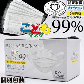 マスク 小さめ 子供用 個包装 平ひも 箱 50枚 マスク工業会正会員 日本カケン認証あり PFE99%カット 耳が痛くならない 不織布 こども キッズ 使い捨てマスク ホワイト 5〜12歳 3層 プリーツ式 ますく ウイルス飛沫 99%カット PM2.5対応 通学 飛沫防止 花粉対策 送料無料