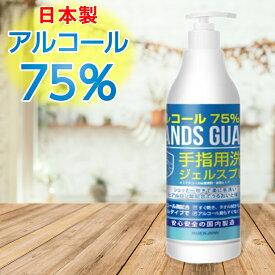 ハンドジェル 日本製 480ml アルコール75% 消毒ジェル 大容量 ポンプ式 除菌ジェル ジェル 抗菌 手指 消毒 除菌 ウイルス除去 ウイルス対策 ハンズガード